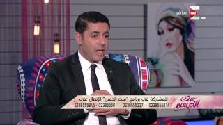 عمليات تلوين العين وخطورتها مع د. حازم يس .. في ست الحسن