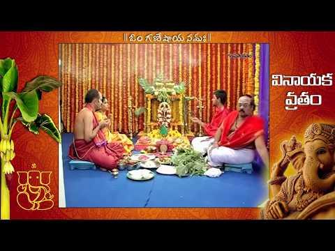 Vinayaka Chavithi Vratham Vinayaka Chavithi Pooja Ganesh Pooja Vinayakachavithi