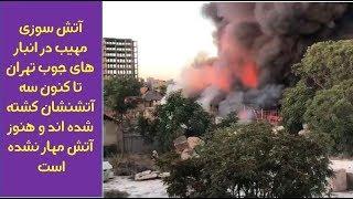 آتشسوزی در انبارهای جنوب تهران؛