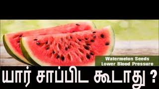 இந்த பழத்தை யார் சாப்பிட கூடாது   Water Melon Health tips tamil
