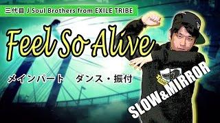 三代目 J Soul Brothers from EXILE TRIBE / Feel So Alive ① ダンスゆっくり踊ってみた【SLOW & MIRROR】