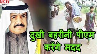 DANA MANJHI की खबर देखकर दुखी Bahraini PM ने दिखाई दरियादिली donate करेंगे Money