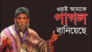 ওরাই আমাকে পাগল বানিয়েছে  | আব্দুল হালিম | সেরাদের সেরা | সসাস