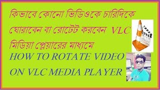 how to rotate video on vlc media player in bengali/bangla by any solution in bengali