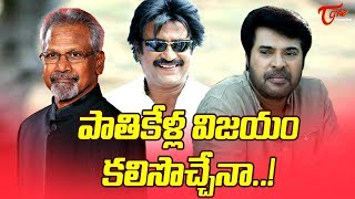 Superstars Back on Screen Together after a Long Gap of 25 Years ?