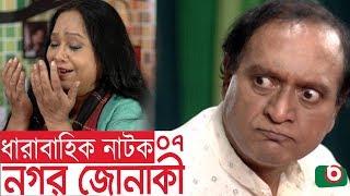 Bangla funny Natok | Nagar Jonaki | EP - 07 | Raisul Islam Asad, Wahida Mollick Jolly