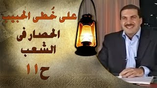 الحصار فى الشعب - على خطى الحبيب 11 - عمرو خالد