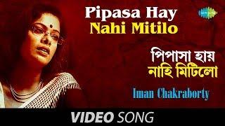 Pipasa Hay Nahi Mitilo | Rabindra Sangeet | Iman Chakraborty