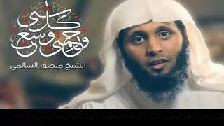"""الشيخ منصور السالمي _ """" ورحمتي وسعت كل شي """""""