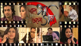Bangla New Natok | চেনা পথ অচেনা গলি | Chena Path Ochena Goli  Ep 01 Full HD Bangla New Drama Serial