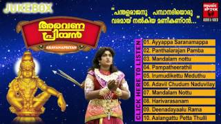 New Malayalam Ayyappa Devotional Songs 2014 | Aravanapriyan | Hindu Devotional Audio Jukeb