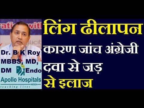 Xxx Mp4 Cure Of Erectile Dysfunction Delhi Best Treatment Famous Doctor Dr India 9899180390 3gp Sex