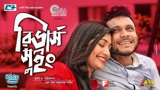 Reverse Swing | Mishu Sabbir | Samia Othoi | Ananda Khaled | EiD Drama | Bangla New Natok 2018