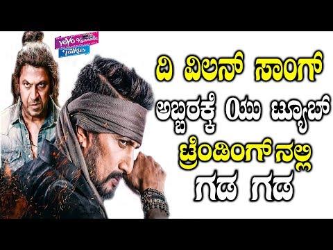 Xxx Mp4 ದಿ ವಿಲನ್ ಸಾಂಗ್ ಅಬ್ಬರಕ್ಕೆ ಯು ಟ್ಯೂಬ್ ಗಡ ಗಡ The Villain Kannada Movie Songs YOYO Kannada Talkies 3gp Sex