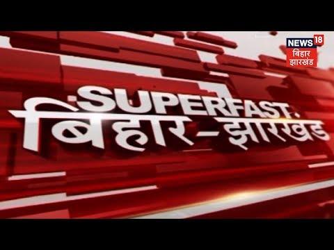 Xxx Mp4 SUPERFAST Bihar Jharkand खबरे फटाफट 20th Dec 3gp Sex