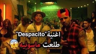اغنية ديسباسيتو طلعت اغنيه ماسونيه - (احذر المقطع للكبار فقط) !!