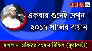 Bangla Waz Maulana Hafijur Rahman Siddik Kuakata 2017