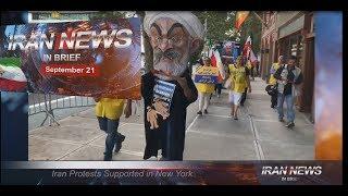 Iran news in brief, September 21, 2018