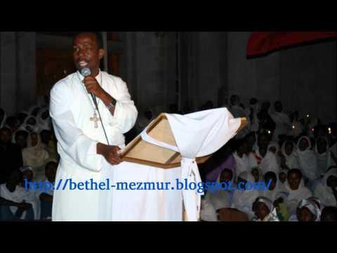 Great Ethiopian Orthodox sibket by Dn.Begashaw የቀደመዉ ፍቅርህን ትተሃል part 1