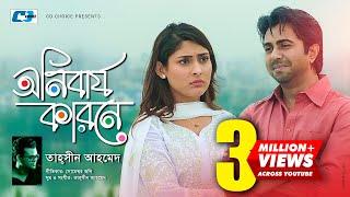 Onibarjo Karone   Tahsin Ahmed   Apurba   Mehazabien   Shukhe Dukhe   Bangla New Drama Song 2018
