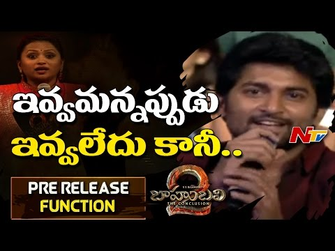Funny Conversation Between Nani & Suma @ Baahubali 2 Pre Release Function