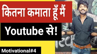 Kitna Kmaata Hu Main Youtube se | My Earning From Youtube! | Motivational#4 | Technical dost