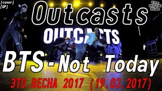 [GP] BTS - Not Today dance cover by Outcasts [ЭТО.ВЕСНА 2017 (19.03.2017)]