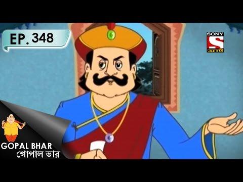 Gopal Bhar (Bangla) - গোপাল ভার (Bengali) - Ep 348 - Kukurer Sathe Alochona