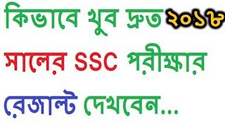How to know ssc exam result 2018|Bd SSC result 2018|Bd all education board ssc result 2018