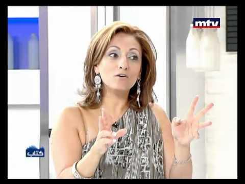 حوار مع ليلى كوركيس في برنامج كتاب على الـ ام تي في