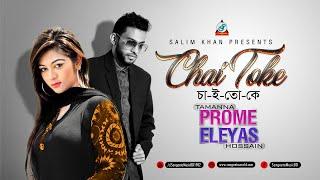 Eleyas, Prome - Chai Toke | চাই তোকে | Valentine Day 2018 | New Music Video