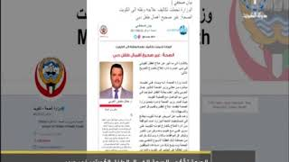 الصحة تؤكد .. لاصحة لإهمال الطفل الكويتي في دبي
