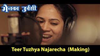 Tu.Ka.Patil 2018 | Teer Tuzhya Najarecha | Swapnil Bandodkar & Bela Shende | Music Rajesh Sarkate
