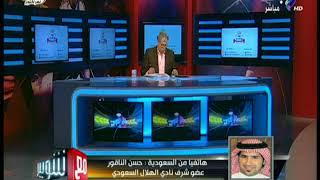 حسن الناقور وعرض هام لاستعدادات نادي الهلال السعودي