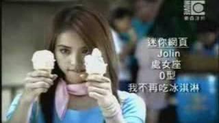 Jolin舊廣告 東信電訊-MyWap寶妹篇