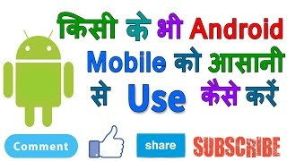 How to Use Anyone Android Phone Easily In Hindi | Full Tech Tips In Hindi |