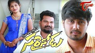 Maa Alludu SARRAINODU | New Telugu Short Film 2016 | Directed by Bandaru Srinu