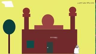 موشن جرافيكك مسجد نبوي -Motion Graphics - سيوفي المعموري