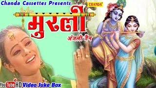 मुरली || Murli || Anjali Jain || Hindi Most Popular Krishna Devotional Bhajan Song