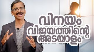Greatness of humility- Malayalam Self Development video-Madhu Bhaskaran