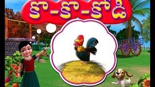 Ko Ko Ko Kodi - Chinnu Telugu Rhyme 3D Animated