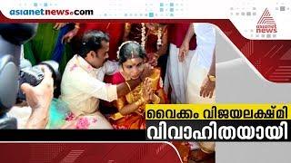 Singer Vaikom Vijayalakshmi' marriage function | VIDEO