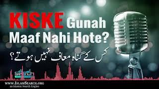 Kiske Gunah Maaf Nahi Hote?    Tauba Ka Tariqa    IslamSearch