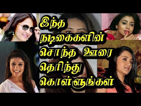 தமிழ் நடிகைகளின் சொந்த ஊர்கள் /Tamil Actress Native place List / Nayanthara / Thrisha