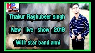 Thakur Raghubir singh #latest live show with Star Band Anni at sirmour hp