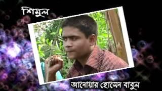 Bangla Natok Gayo Gramer Konna {SAJIB} - part-1