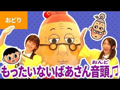【♪うた】もったいないばあさん音頭〈公式〉いっち-&なる【盆踊り・こどものうた】Japanese Children s Song Nursery Rhymes