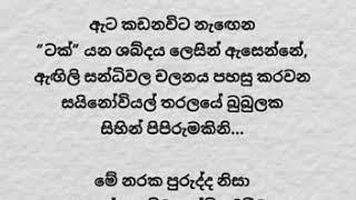 මේ පුරුදු ඔබටත් තියෙනවා ද...? Jeewithayata wadagath karunu tikak
