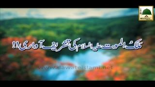 Malakul Maut Ki Tashreef Avari - Short Speech - Maulana Ilyas Qadri