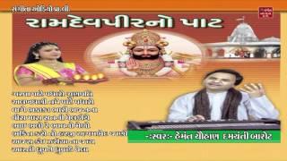 Ramdevpir Ni Aarti   Hemant Chauhan Damyanti Barot   Ramdevpir No Pat